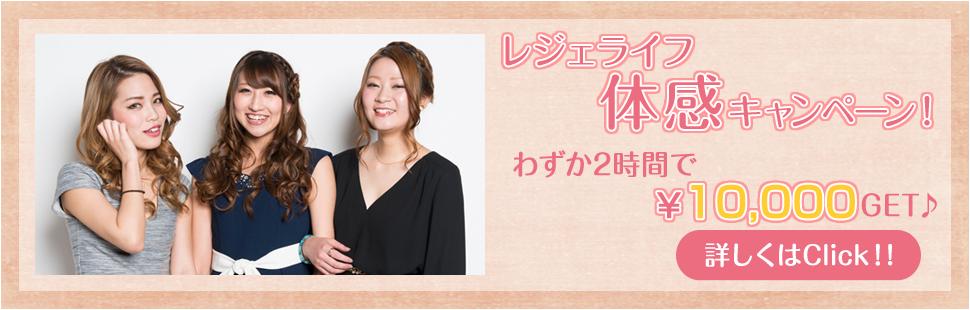 レジェライフ体感キャンペーン!わずか2時間で¥10,000 GET♪詳しくはClick!!