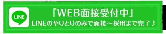 『WEB面接受付中』LINEのやりとりのみで面接~採用まで完了♪LINEからの応募 ID:leger-life