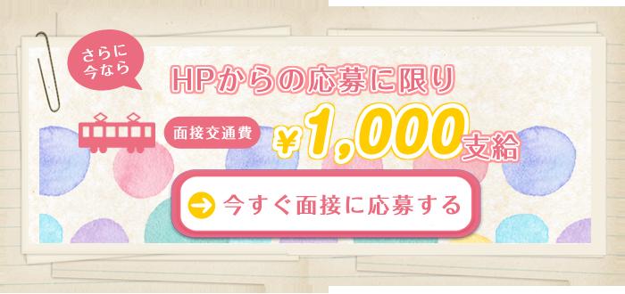さらにレジェライフHPからの応募に限り面接交通費1,000円支給 今すぐ面接に応募するはこちら